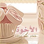 الصورة الرمزية يسرى. أحمد